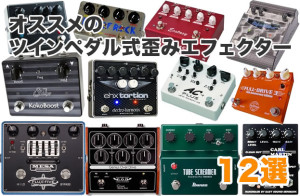 twin-pedals