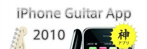 iphone_god