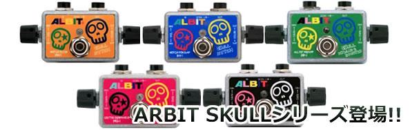 albit-skull