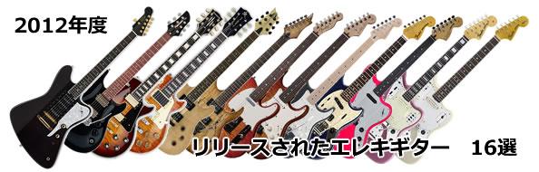 2012年度:リリースされたエレキギター16選