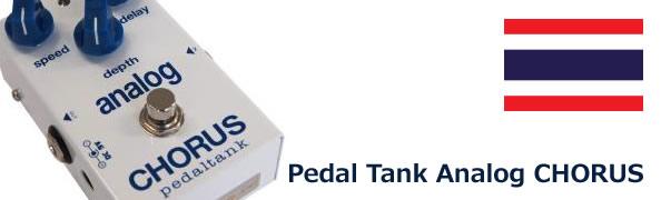 pedal tank アナログ・コーラス