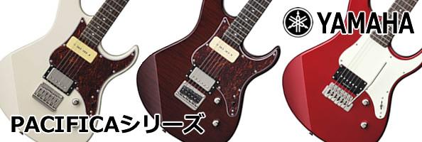 YAMAHA「PACIFICA」シリーズのエレキギター3種類