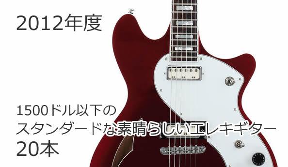 2012年度:1500ドル以下のスタンダードな素晴らしいエレキギター20本