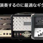 metal-amp