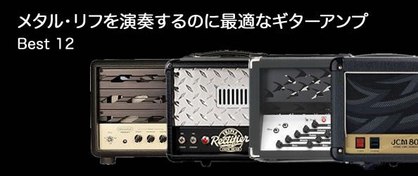 メタル・リフを演奏するのに最適なギターアンプbest12