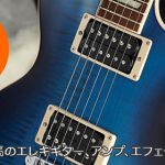 guitar-2012