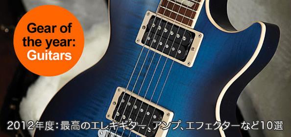 2012年度:最高のエレキギター、アンプ、エフェクターなど10選