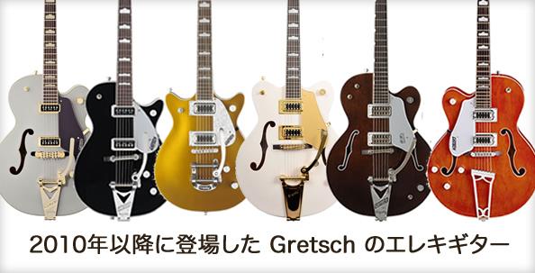 2010年以降に登場した Gretsch のエレキギター