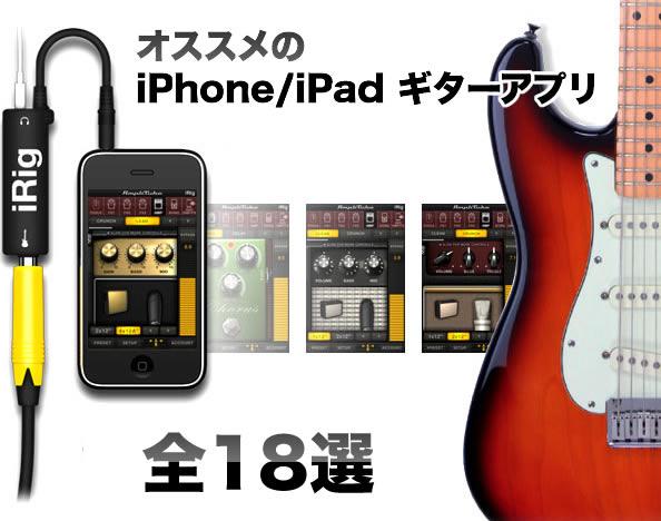 オススメの iPhone/iPad ギターアプリ:全18選