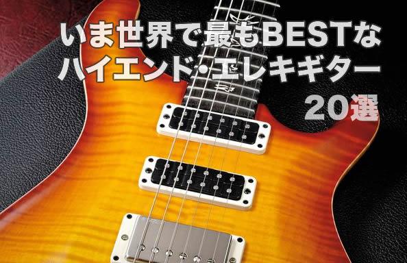 best-highend-guitar-20