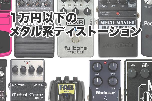 「1万円以下」のメタル系ディストーション