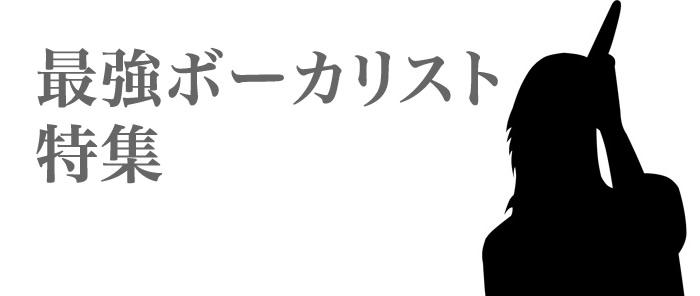 saikyo-vocalist