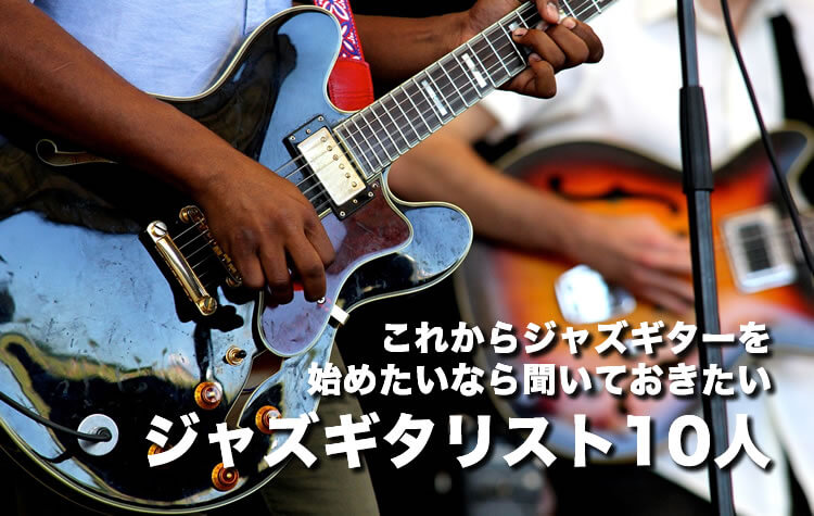 ジャズギタリスト10人